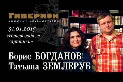 Татьяна Землеруб и Борис Богданов