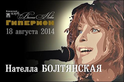Нателла Болтянская