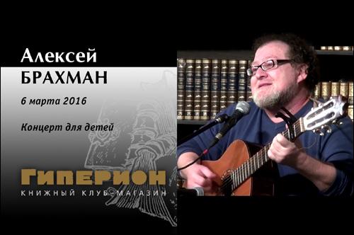 Алексей Брахман