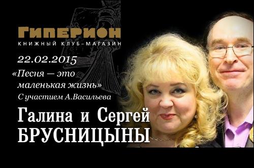 Галина и Сергей Брусницыны