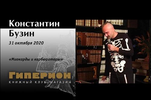 Константин Бузин