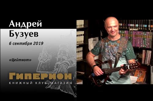 Андрей Бузуев