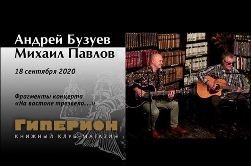 Андрей Бузуев и Михаил Павлов