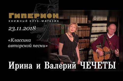 Ирина и Валерий Чечеты