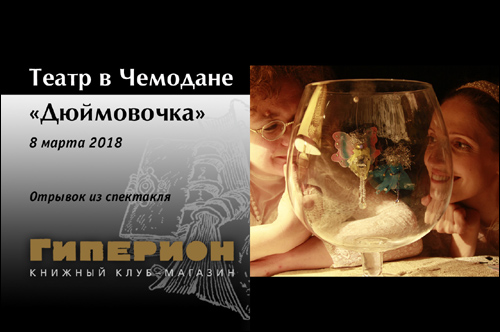 Елена Хороших и Наталья Цуканова