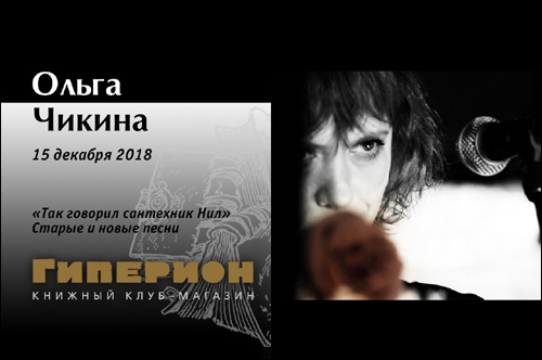 Ольга Чикина