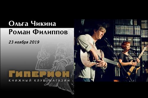 Ольга Чикина и Роман Филиппов