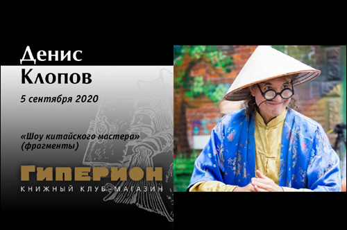 Денис Клопов