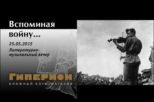 Вспоминая войну