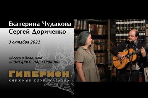 Екатерина Чудакова и Сергей Дориченко