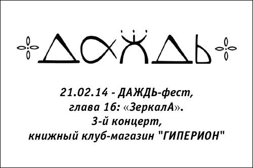 ДАЖДЬ-фестиваль
