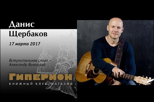 Данис Щербаков