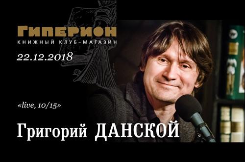 Григорий Данской