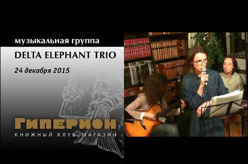 Delta Elefant Trio