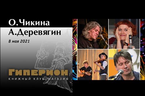 А.Деревягин и О.Чикина