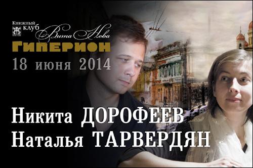 Наталья Тарвердян и Никита Дорофеев