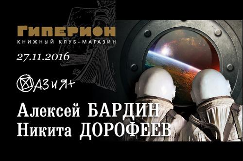 Никита Дорофеев и Алексей Бардин