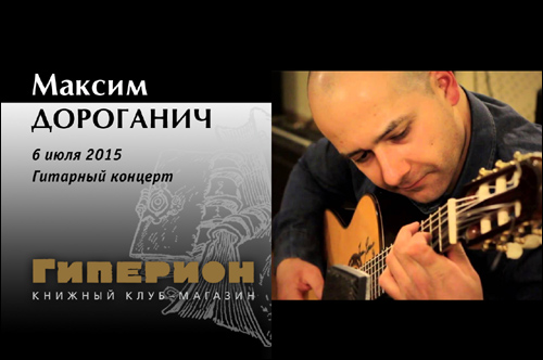 Максим Дороганич