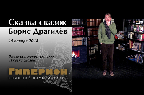 Борис Драгилёв
