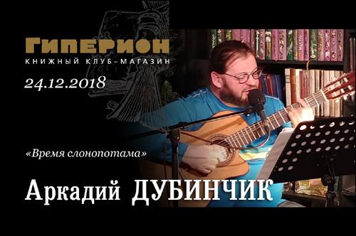 Аркадий Дубинчик