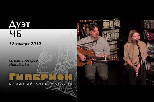 Софья и Андрей Макодзеба