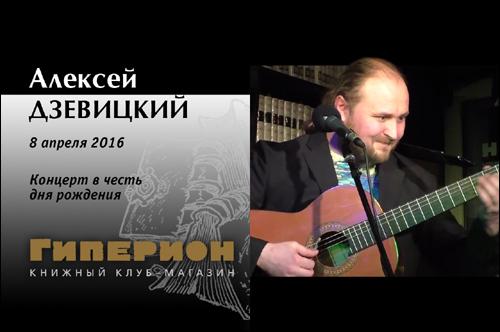 Алексей Дзевицкий