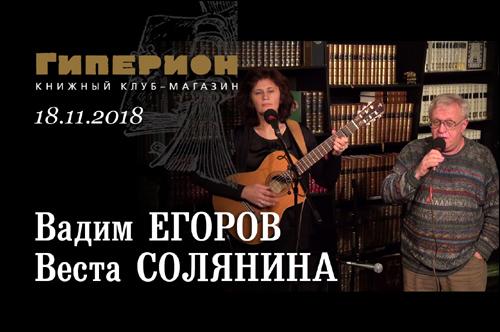 Вадим Егоров и Веста Солянина