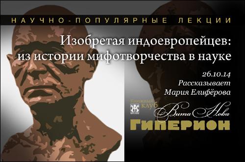 Мария Елифёрова