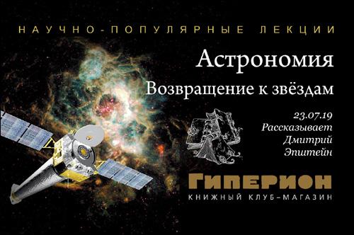 Астрономия: возвращение к звёздам