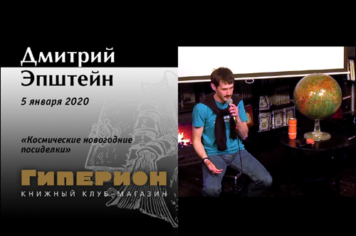 Дмитрий Эпштейн