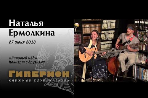 Наталья Ермолкина