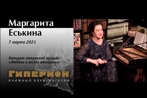 Маргарита Еськина