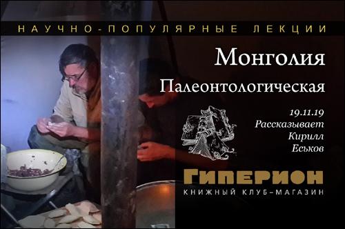 Монголия Палеонтологическая