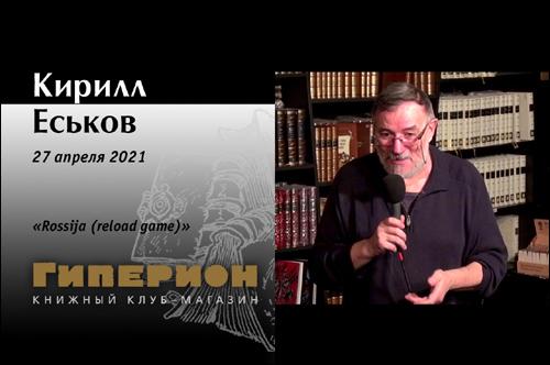 Кирилл Еськов