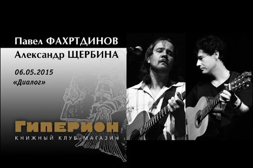 Александр Щербина и Павел Фахртдинов