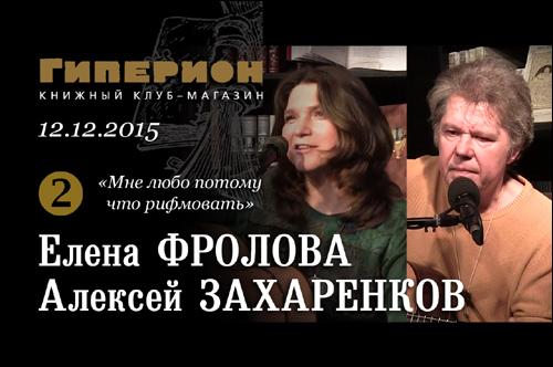 Елена Фролова и Алексей Захаренков