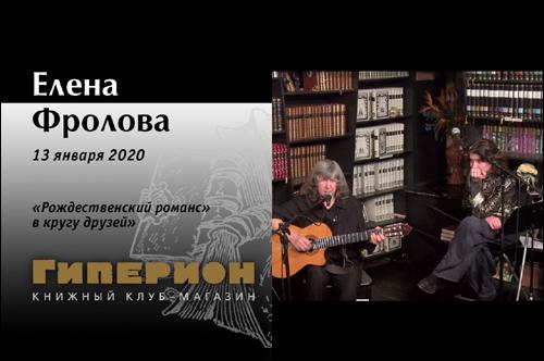 Елена Фролова и гости
