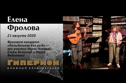 Елена Фролова и Мария Махова