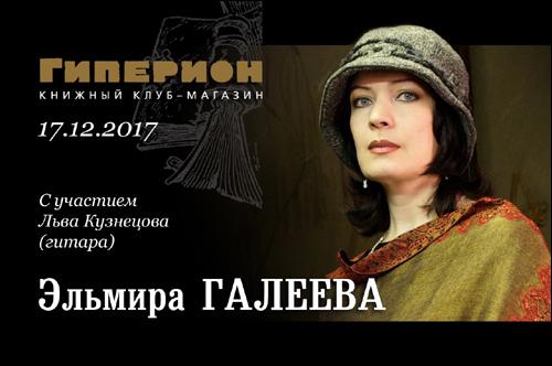 Эльмира Галеева