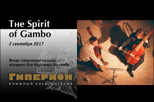 Тне Spirit of Gambo