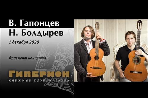 Владимир Гапонцев, Никита Болдырев