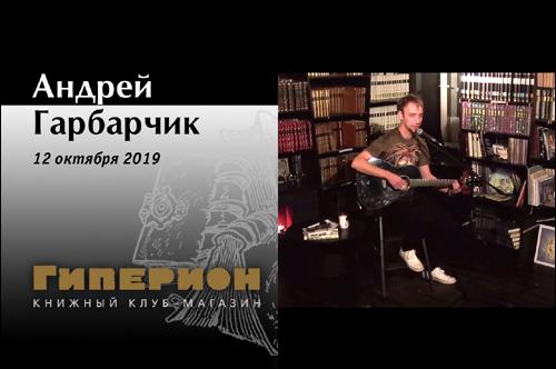 Андрей Гарбарчик
