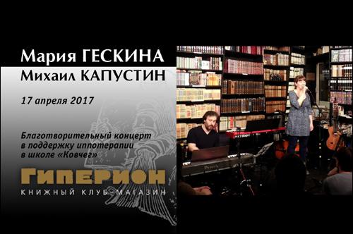 Маша Гескина и Михаил Капустин
