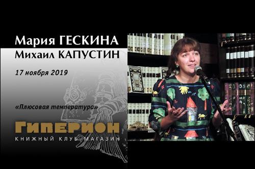 Мария Гескина и Михаил Капустин
