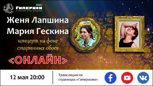 Женя Лапшина и Мария Гескина