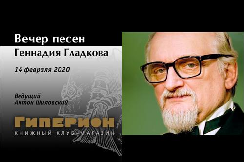 Вечер песен Геннадия Гладкова