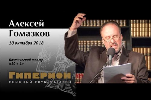 Алексей Гомазков
