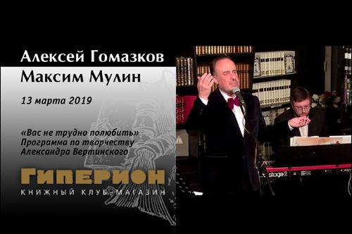 Алексей Гомазков и Максим Мулин