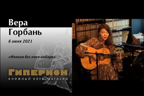 Вера Горбань