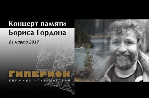 Борис Гордон